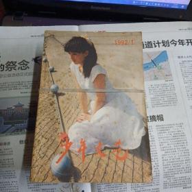 少年文艺 (1992年1——12期全)