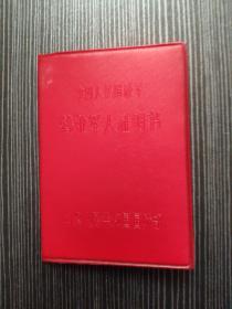 中国人民解放军转业军人证明书(1981)