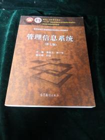 管理信息系统第七版