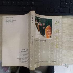 行愿无尽 荆门文史资料 第八辑