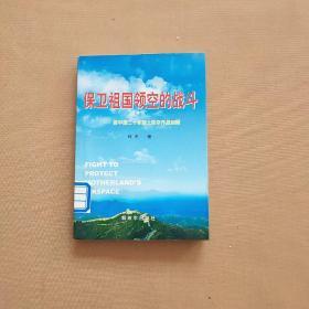 保卫祖国领空的战斗:新中国20年国土防空作战回顾 馆藏