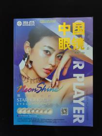 中国眼镜 科技杂志 2020.1 2020年1月