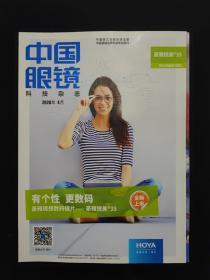 中国眼镜 科技杂志 2020.4  2020年4月