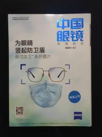 中国眼镜 科技杂志 2020.6 2020年6月