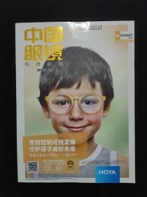 中国眼镜 科技杂志 2020.7 2020年7月