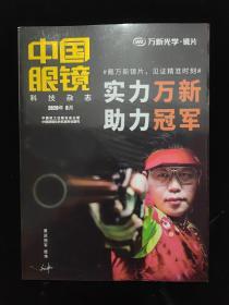 中国眼镜 科技杂志 2020.9 2020年9月