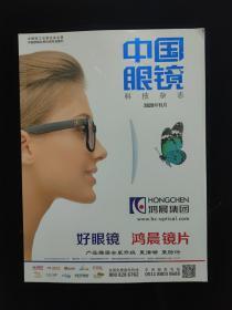 中国眼镜 科技杂志 2020.11 2020年11月
