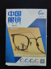 中国眼镜 科技杂志 2020.12 2020年12月