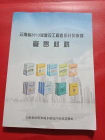 云南省2013版建设工程造价计价依据 宣贯材料