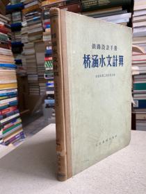铁路设计手册桥涵水文计算(修订版)16开精装本