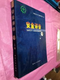 安全评价 第三版(上册)