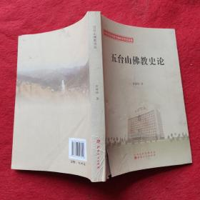 五台山佛教史论(内容如图2)