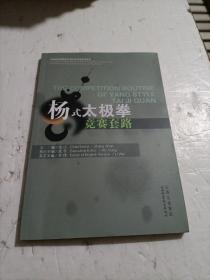 杨式太极拳竞赛套路(带光盘!)