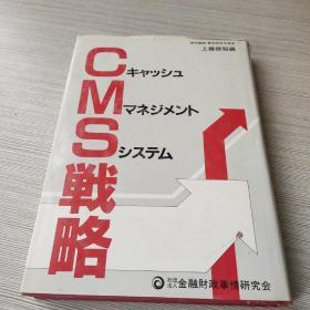 CMS战略