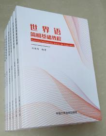 刘晓哲·世界语简明基础教程