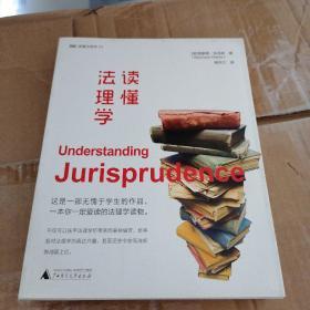 读懂法理学