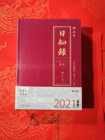 日知录 2021 辛丑年 烟火人间 全新正版 未拆封(精品文物集锦)