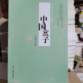 中国盒子 杜君立