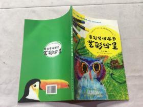 叶子少儿美术网教学指导丛书:艺彩纷呈