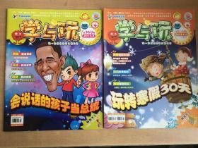 学与玩2013年1-2, 3(两册合售)【实物拍图  内页干净】