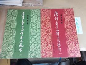 真草隶篆唐诗三百首四体书法艺术:一、二(2本合售)