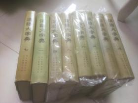 汉语大字典 【8册全】精装