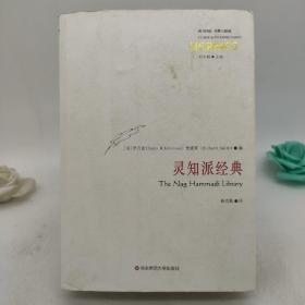 灵知派经典:西方传统:经典与解释