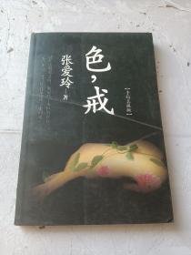 色,戒(手稿藏版 )