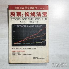 股票:长线法宝