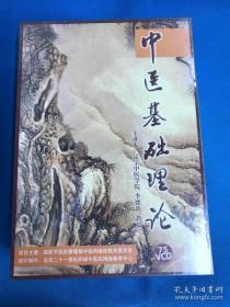 《中医基础理论》 主讲人:辽宁中医学院 李德新教授 75VCD