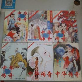 中华传奇大型文学双月刊1993(1-6期)6本合售