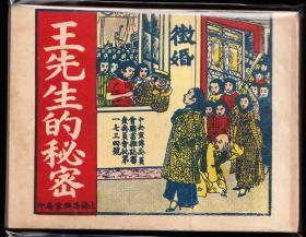 王先生的秘密 四---民国版老版精品连环画绘画精美样本 库存品好