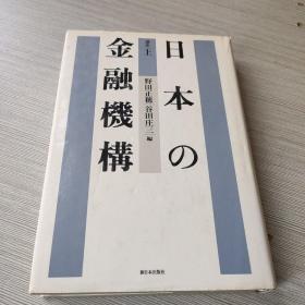 日本的金融机构(上)