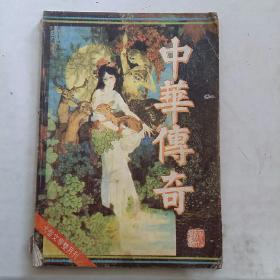 中华传奇大型文学双月刊1991.3