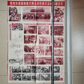 热烈庆祝第四届全国人民代表大会的胜利召开(两开1975年宣传画)