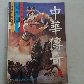 中华传奇大型文学双月刊1988.6