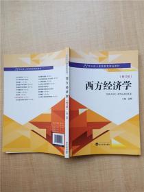 西方经济学 修订版【内有笔迹】