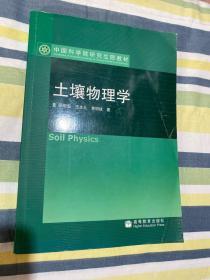 中国科学院研究生院教材:土壤物理学