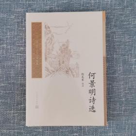 何景明诗选(中国古典文学读本丛书典藏)