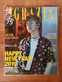 【刘昊然专区】红秀 2019年1月2日 总第388期 时尚杂志