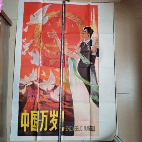 中国万岁(全一开)〈1981年广西出版发行〉