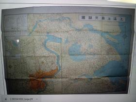 上海及南京详図/日文/1937年出版/彩色/77:108cm