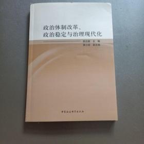 政治体制改革、政治稳定与治理现代化