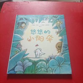 悠悠的小阳伞(阿卡狄亚童书馆)