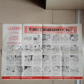 向无限忠于毛主席革命路线的好矿工李二银学习(两开宣传画)〈1971年平顶山市革命委员会政工组编绘〉