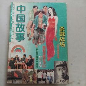 中国故事大型通俗文学双月刊1997.5