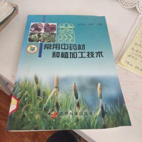 贵州常用中药材种植加工技术