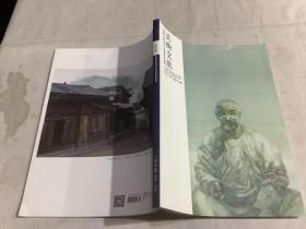 美术文献 2018年第9期 总第143期