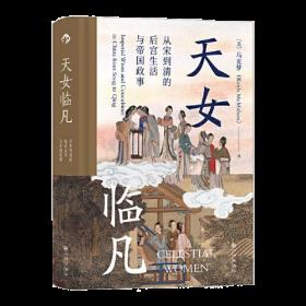 汗青堂丛书 076·天女临凡:从宋到清的后宫生活与帝国政事