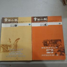 章回小说2010(2、4)2本合售